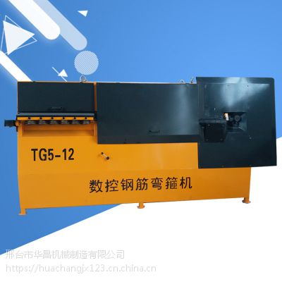 华昌TG5-12全自动数控钢筋弯箍机 钢筋箍筋机 价格优惠质量好