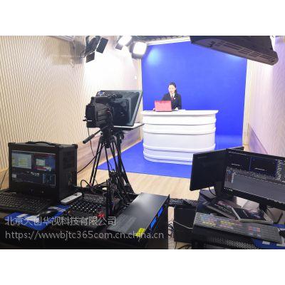 天创华视多媒体融合虚拟演播室系统搭建,演播室抠像系统供应