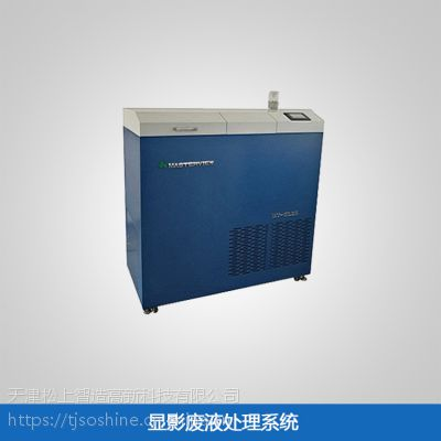 马西德威冲版机 确保显影效果 网点清晰 污水处理成套设备