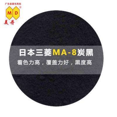 粤西三菱MA8炭黑油墨黑色颜料免费试样