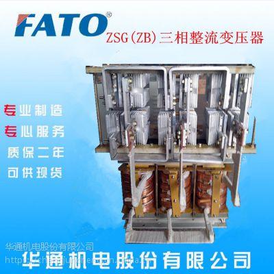 江苏徐州促销FATO华通ZSG-20KVA三相干式整流变压器