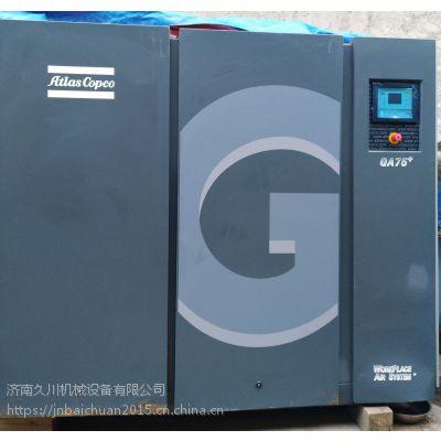 75千瓦进口二手螺杆空压机二手阿特拉斯75千瓦空气压缩机