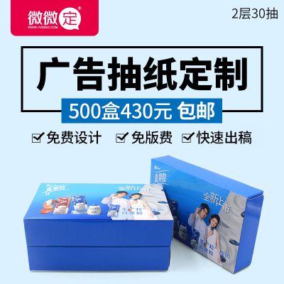 广州盒装纸巾定制微微定原生木浆餐巾纸定制抽盒纸巾