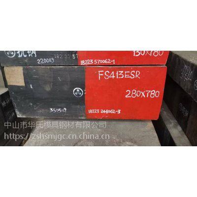抚钢FS413(1.2344)热作模具钢 耐磨 强度高