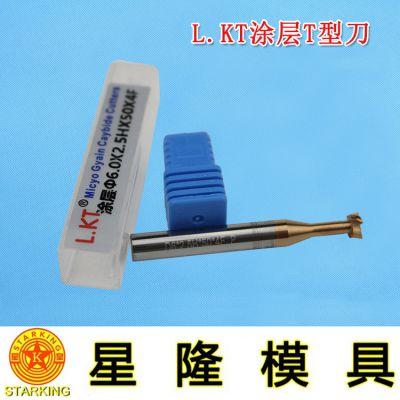 镀钛金色涂层T型槽铣刀供应商浅析模具避空位