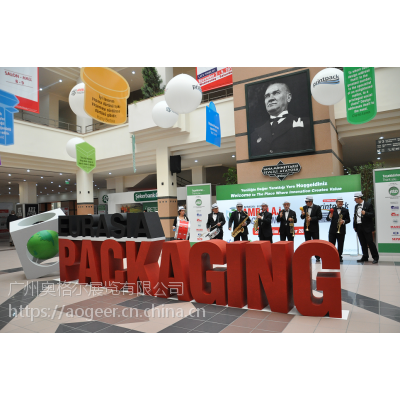 2019年土耳其国际包装展EURASIA PACKAGING 2019
