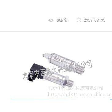 中西 压力传感器 型号:BW42-CYB-20S库号:M407405