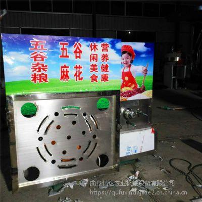 厂家直销多功能玉米花机 五谷杂粮麻花膨化机信达