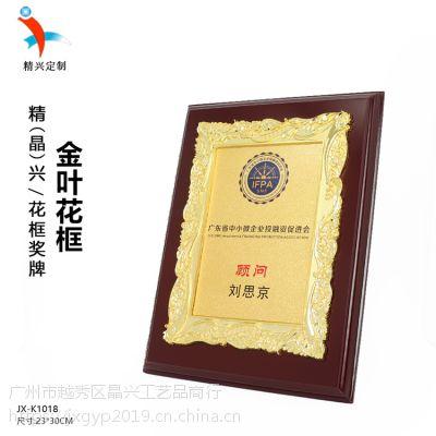 北京外贸协会授予奖牌 广州专做木质奖牌厂家定做金银箔牌