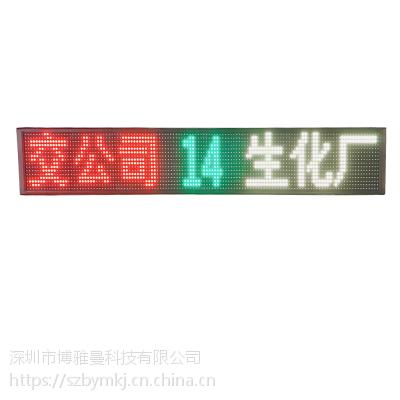 博雅曼2018新款表贴双色LED公交线路屏