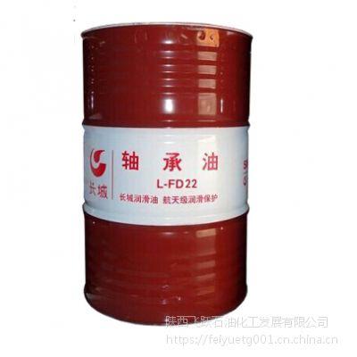 长城轴承油L-FD22 轴承润滑油