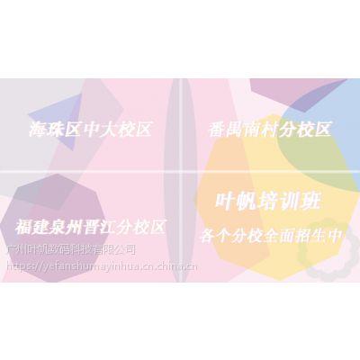 金昌分色培训班-广州叶帆数码印花设计培训班