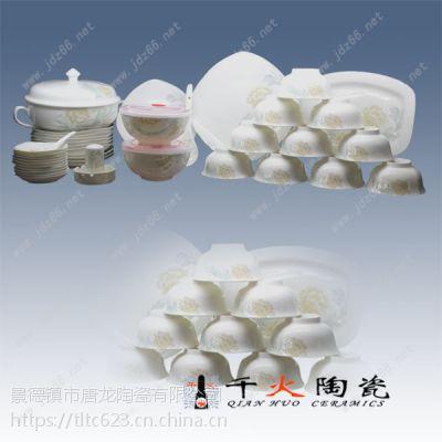 陶瓷餐具 釉上陶瓷餐具 景德镇定制订做厂家