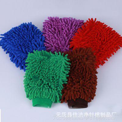 厂家批发供应洗车手套 双面雪尼尔 清洁手套