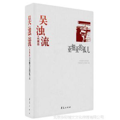 正版吴浊流代表作中国现代文学百家 包含 亚细亚的孤儿华夏出版社