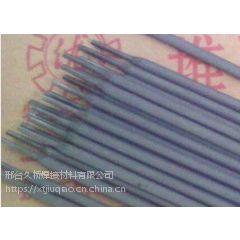 D-65型耐磨高合金焊条
