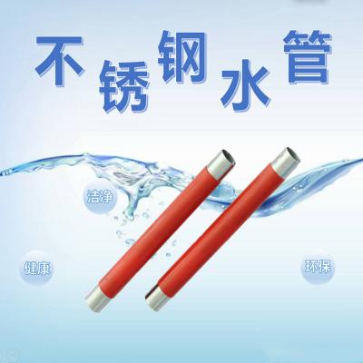 供应SUS304国标薄壁水管 不锈钢水管 卫生水管 冷水管双卡压连接