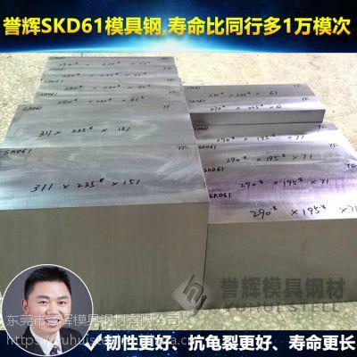 skd61价格_多家500强客户选用_誉辉skd61模具钢厂家