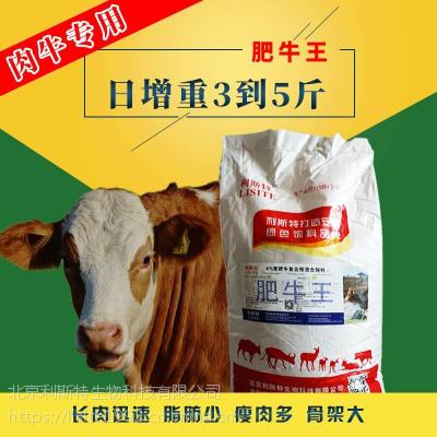 合理配制牛饲料促进牛快速长肉增重 肉牛育肥期专用饲料核心料