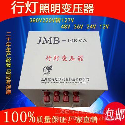 东恒信特正品JMB-10KVA行灯变压器380V变36V立式低压照明变压器