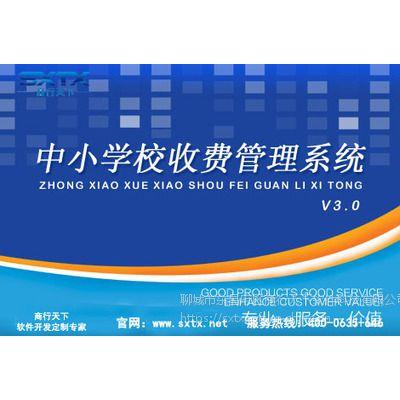 供应商行天下中小学校收费管理软件v9.9