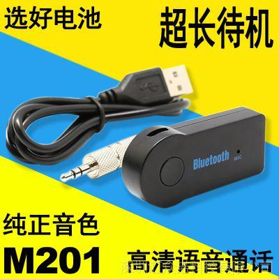 M201无线蓝牙接收器3.5mm 蓝牙音频接收器 汽车车载蓝牙接收器