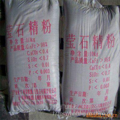 厂家直销萤石粉 氟化钙 玻璃 搪瓷助溶剂 浮选粉 现货供应