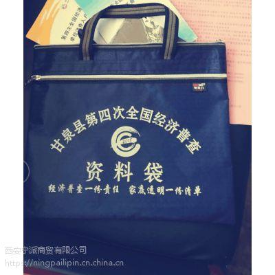 西安文件袋制作印字 笔袋 手提公文袋 拉链式牛津布袋批发