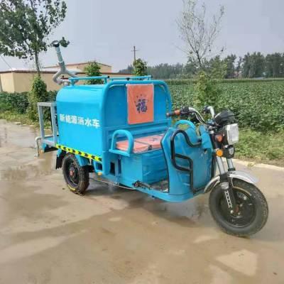 新品上市新能源三轮洒水车 电动雾炮车 环卫绿化洒水车