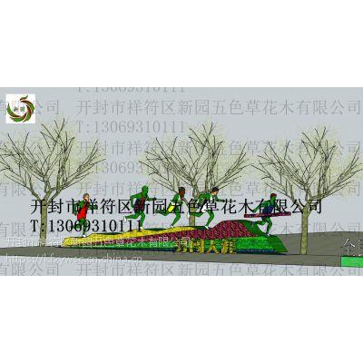 新园五色草观叶立体造型-健身造型设计图