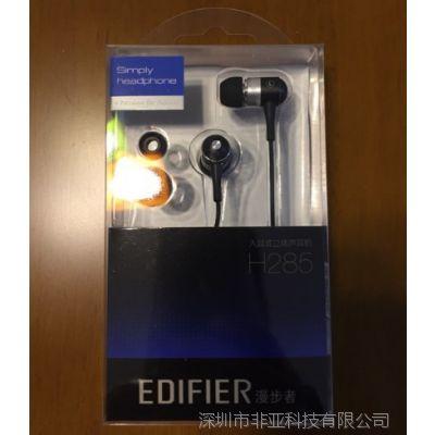 漫步者 H285耳机入耳式MP3手机重低音耳机 随身立体声耳机批发