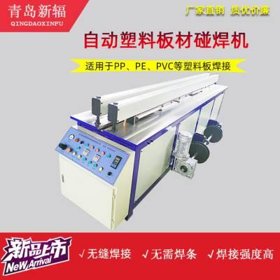 热销青岛红三阳塑料焊接机 PP板材对接机接板机卷圆机 品质卓越 性能优良