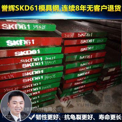 skd61模具钢_连续8年无退货_誉辉skd61模具钢厂家