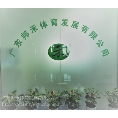 硅PU塑胶跑道人造草丙烯酸材料广东邦禾体育发展有限公司
