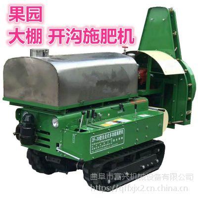 温室大棚管理机 果树施肥机 一机多用使用更方便富兴