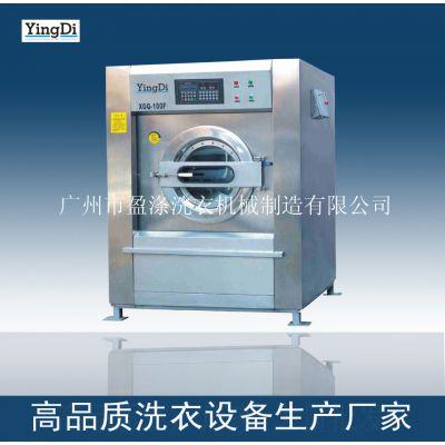 供应高品质全自动工业洗衣机,工业洗衣机厂家、供应商,大型工业用洗衣机价格