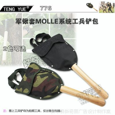 776军锹套MOLLE系统工兵铲包加厚防水专用锹套便携保护套定制订做