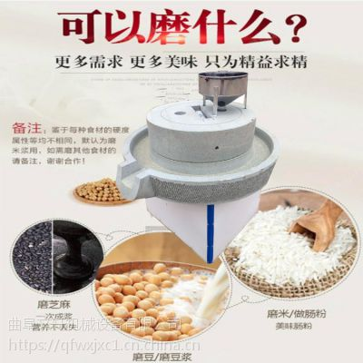 电动石磨机 家用小型电动豆浆石磨 原汁原味豆浆
