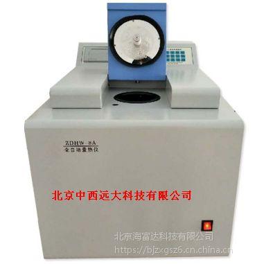 中西全自动量热仪 型号:ZDHW-8A库号:M364022