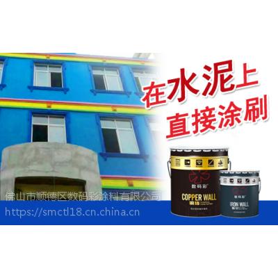 能在水泥上直接涂刷的外墙漆由黑龙江数码彩涂料厂家供应
