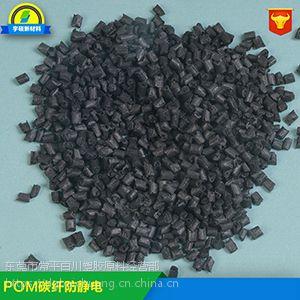 打印机配件专用材料炭黑导电POM