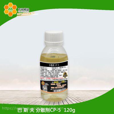 科研助剂 巴斯夫CP-5阻垢分散剂 马来酸-丙烯酸共聚物 120g/瓶