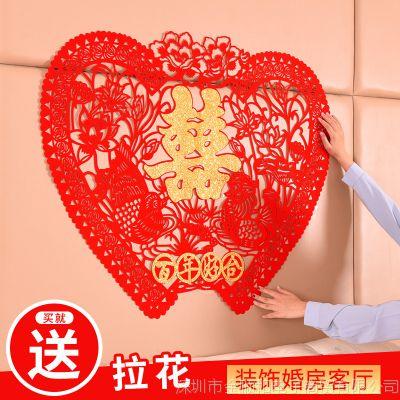 JSH结婚用品婚庆绒布喜字创意婚房装饰客厅卧室大号婚礼布置特大