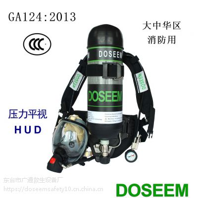 道雄 正压式空气呼吸器RHZK6.8 (CCCF)