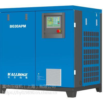 沃尔伯格BG30APM永磁空压机