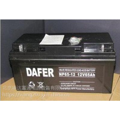 DAFER蓄电池~NP120-12德富利/大量批发、规格特点
