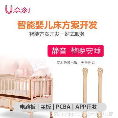 现成新生儿游戏床模块单片机芯片程序开发多功能婴儿床方案开发