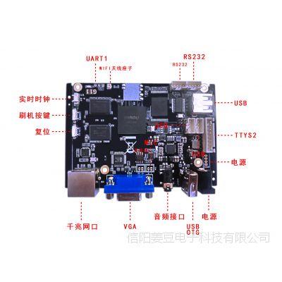 游戏板 安卓游戏主板 RK3188游戏板 VGA 单机/网络游戏板 4核