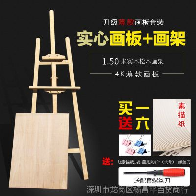 1.5米实木画架画板套装4K实心画板画架木制素描写生板绘画展示架