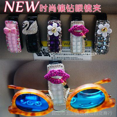 镶钻遮阳板车载眼镜架夹多功能墨镜太阳镜车用汽车眼镜夹车内用品